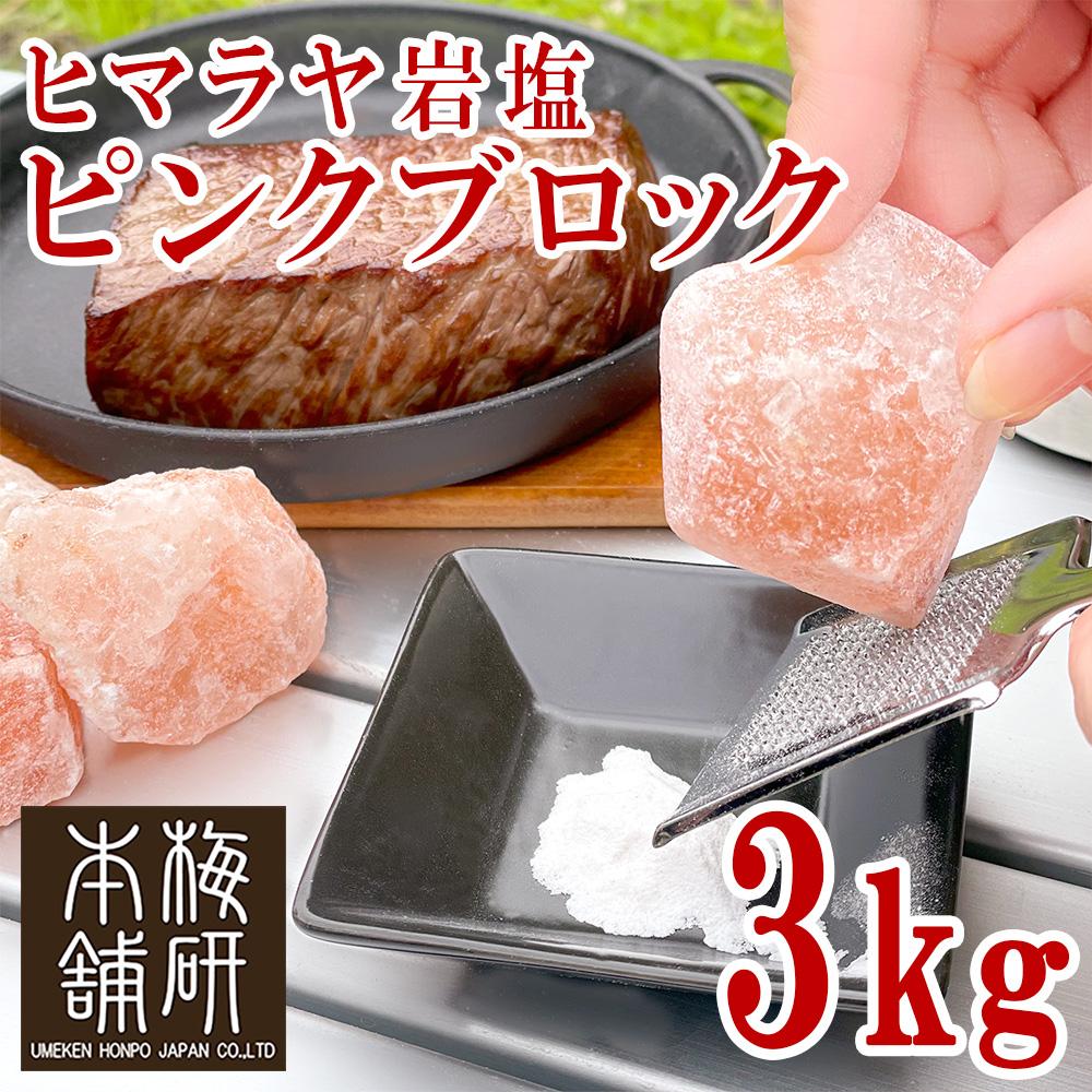 【食用】 ヒマラヤ岩塩 ピンク ブロック 3kg【1~10センチ前後】