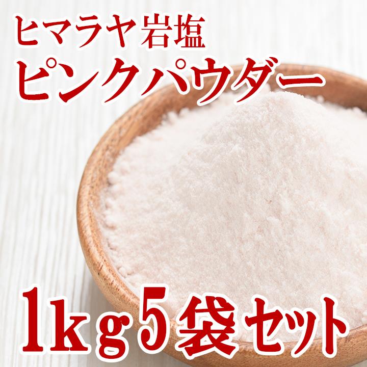 【食用】ヒマラヤ岩塩ピンクパウダー 1kg×5袋  スタンドタイプ