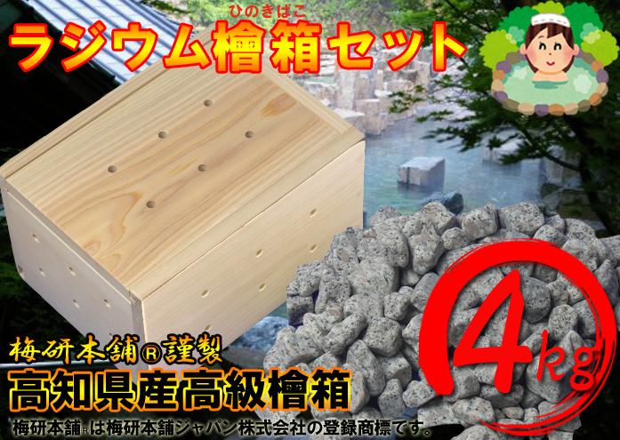 ラジウム檜箱セット 4kg すぐに使えるネット付【送料無料】【高知県産桧箱】【ラジウム】