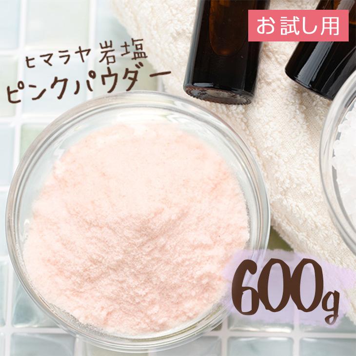 ヒマラヤ岩塩 ピンクバスソルト