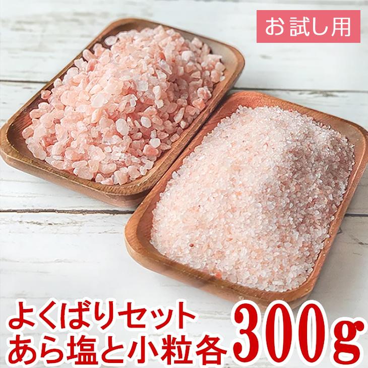 ヒマラヤ岩塩 ピンクソルト あら塩 小粒