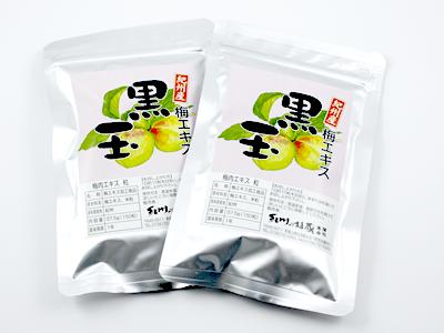 【酸っぱさが苦手な方に! 携帯用に便利!】 黒玉 粒状梅肉エキス 37.5g(150粒) 【包装不可】