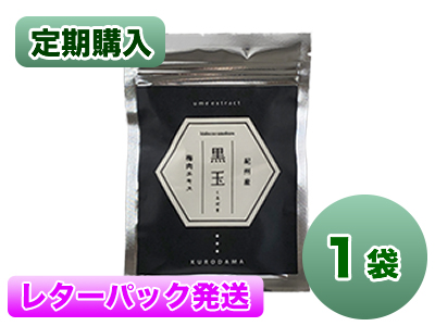 【レターパック発送】 【定期購入 1袋】  黒玉 粒状梅肉エキス 37.5g(150粒) 【包装不可】