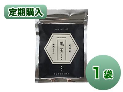 【定期購入 1袋】  黒玉 粒状梅肉エキス 37.5g(150粒) 【包装不可】
