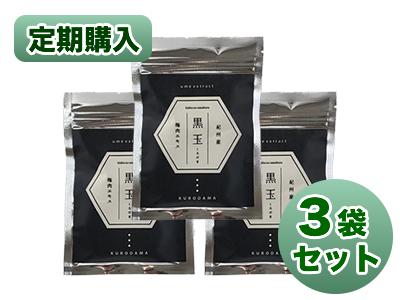 【定期購入 3袋セット 5%OFF】  黒玉 粒状梅肉エキス 37.5g(1袋 150粒)×3袋    【包装不可】