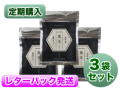 【レターパック発送】【定期購入 3袋セット 5%OFF】  黒玉 粒状梅肉エキス 37.5g(1袋 150粒)×3袋    【包装不可】