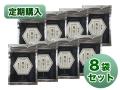 【定期購入 8袋セット 10%OFF】 黒玉 粒状梅肉エキス 37.5g(1袋 150粒)×8袋   【送料無料】  【包装不可】