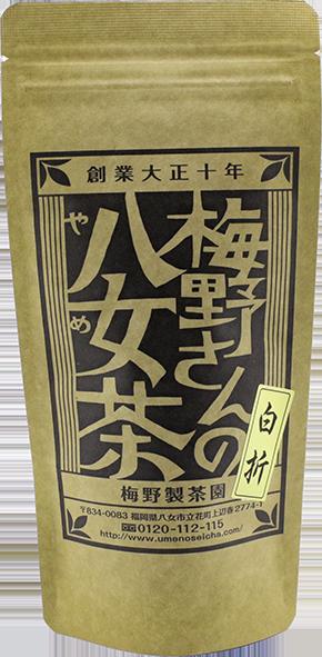 梅野さんの八女茶(白折) 100g入