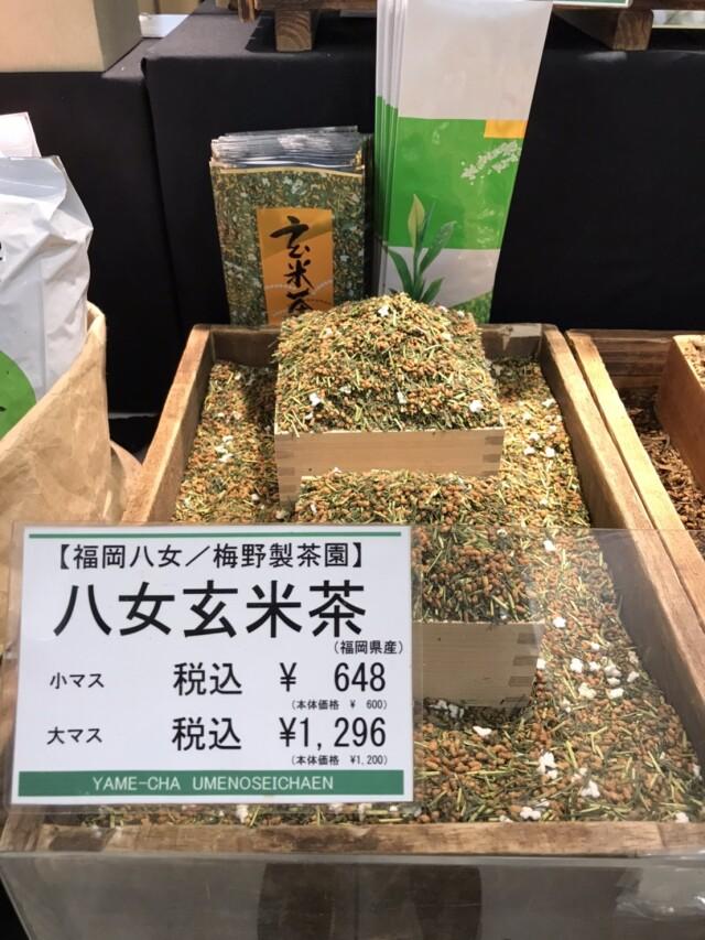 八女玄米茶<小マス>