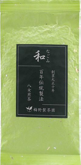 和(なごみ)-八女煎茶-100g入