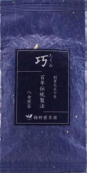 巧(たくみ)-八女煎茶-100g入