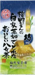 梅野さんの自家茶園でとれたおいしい八女茶 <巧(たくみ)>100g入