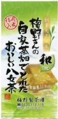 梅野さんの自家茶園でとれたおいしい八女茶 <和(なごみ)>100g入