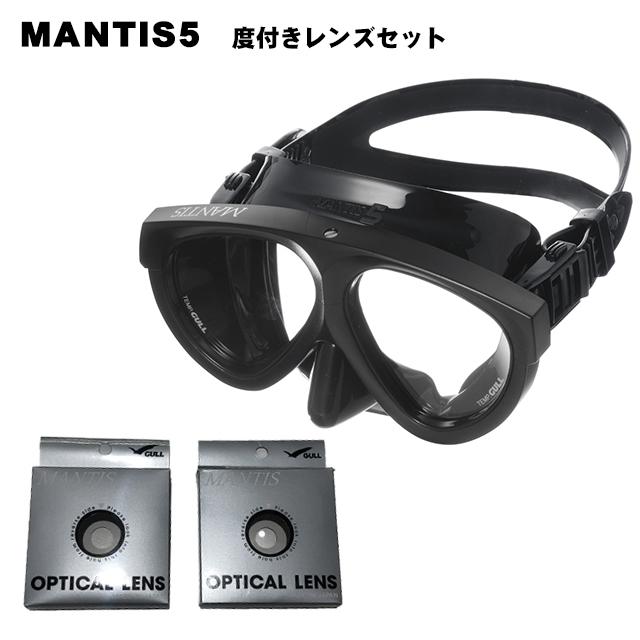 【GULL】マンティス5シリコン 度付きレンズセット