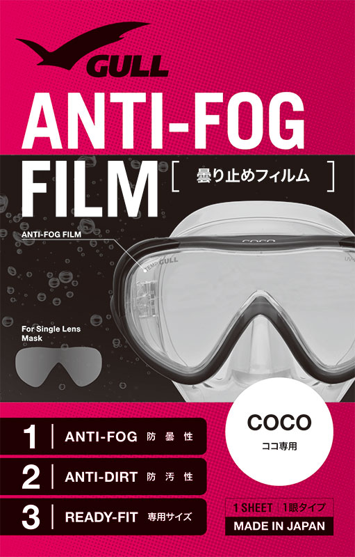 【GULL】ココ用曇り止めフィルム