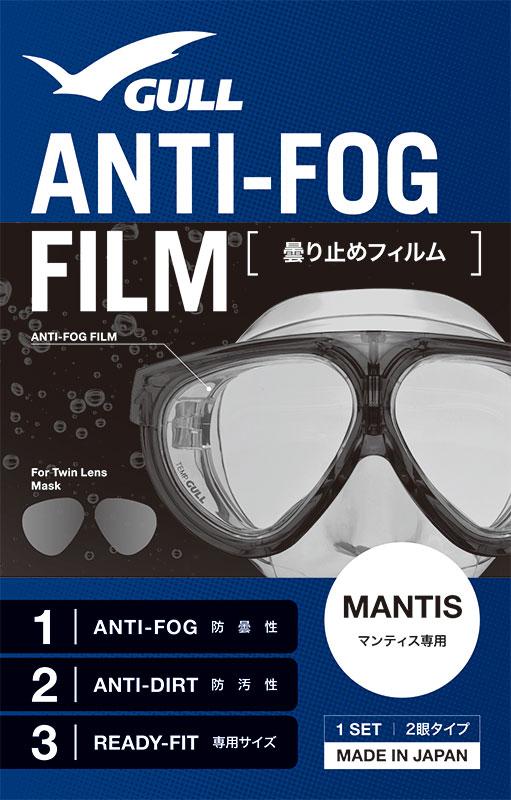 【GULL】マンティス用曇り止めフィルム
