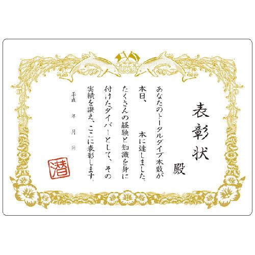 【RECLOG】ウォータープルーフ表彰状