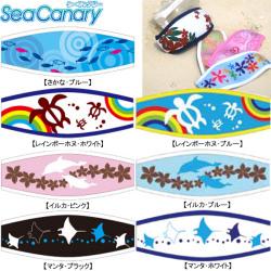 【Sea Canary(シーキャナリー)】マスクストラップカバー