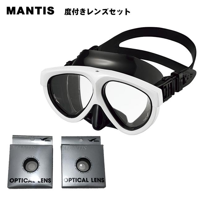 【GULL】マンティス 度付きレンズセット
