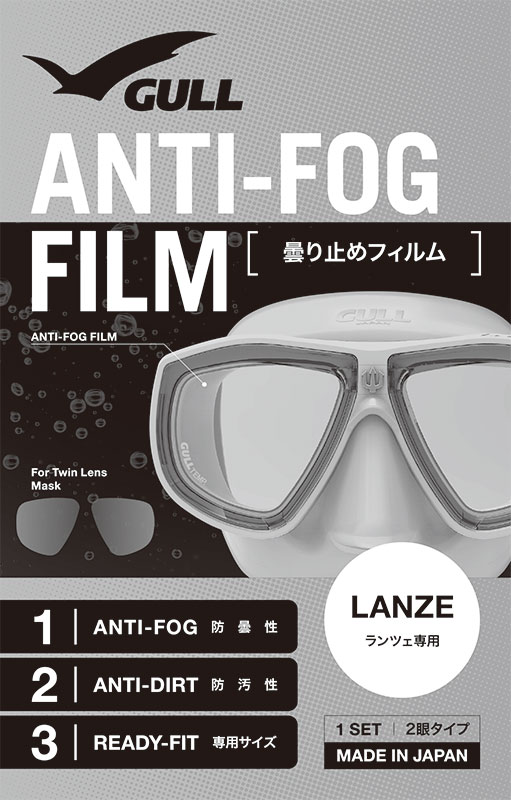 【GULL】ランツェ用曇り止めフィルム
