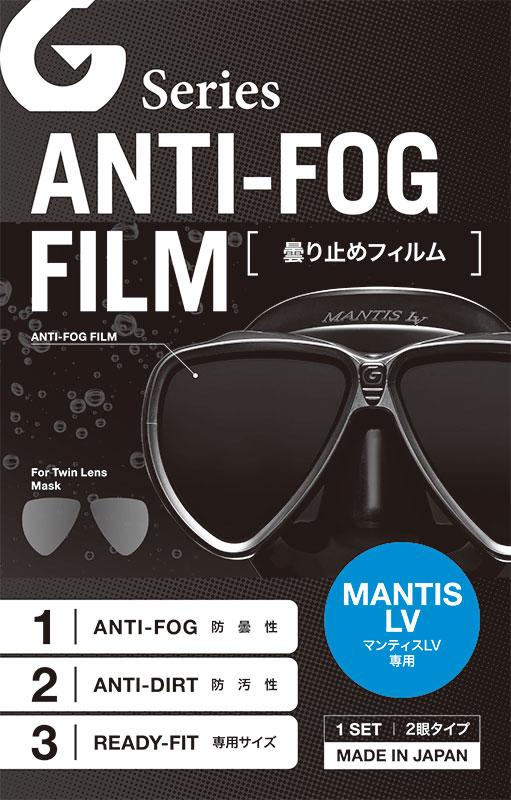 【GULL】マンティスLV用曇り止めフィルム