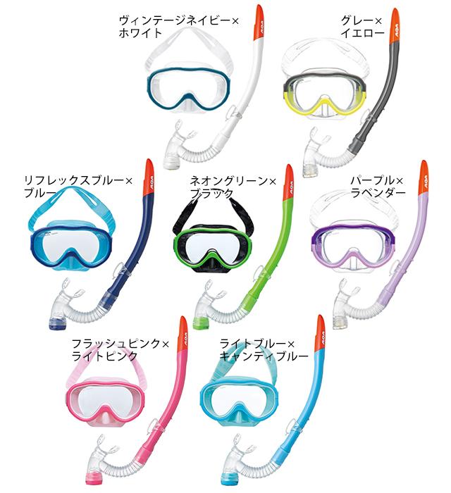 【AQA】【子供用】アコライト&ビキシーVライト3 2点セット