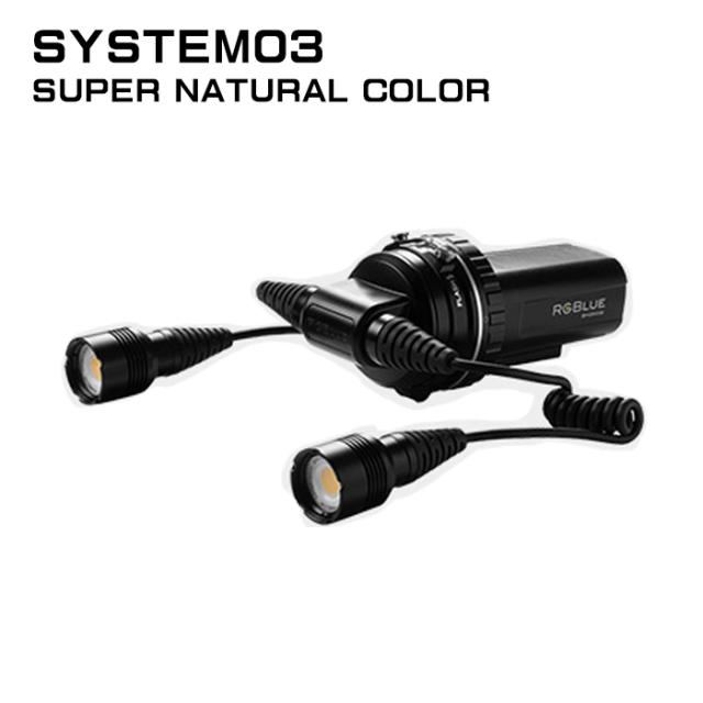 【RGBlue】 System03 スーパーナチュラルカラー/標準バッテリー★2灯