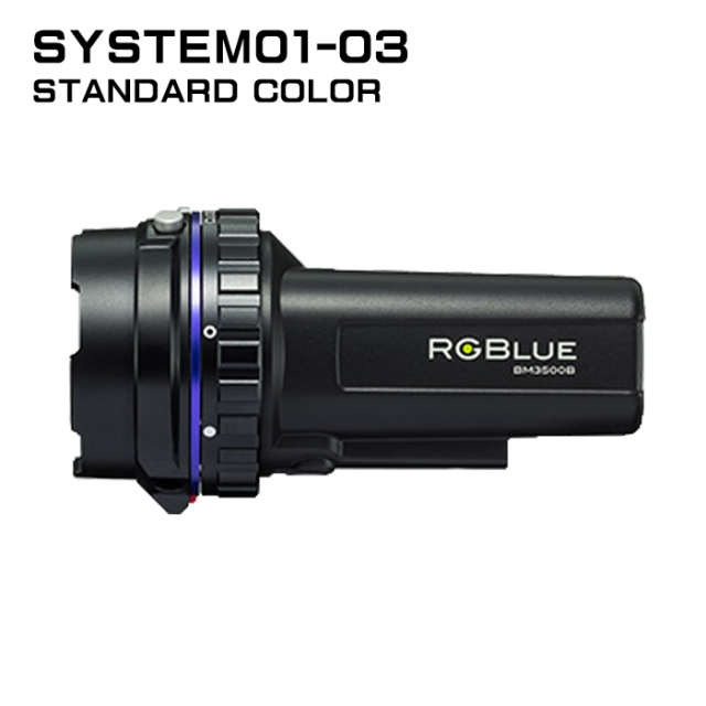 【RGBlue】 System01-3 スタンダードカラー/標準バッテリー★ワイドタイプ