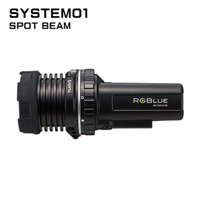 【RGBlue】 System01 スポットビーム/標準バッテリー★スポットタイプ