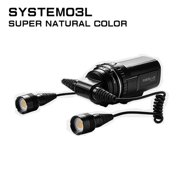 【RGBlue】 System03L スーパーナチュラルカラー/大容量バッテリー★2灯
