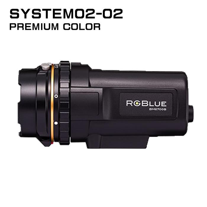 【RGBlue】 System02-2 プレミアムカラー/大容量バッテリーモデル