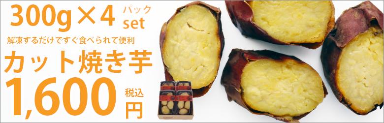 カット焼き芋4pcセット