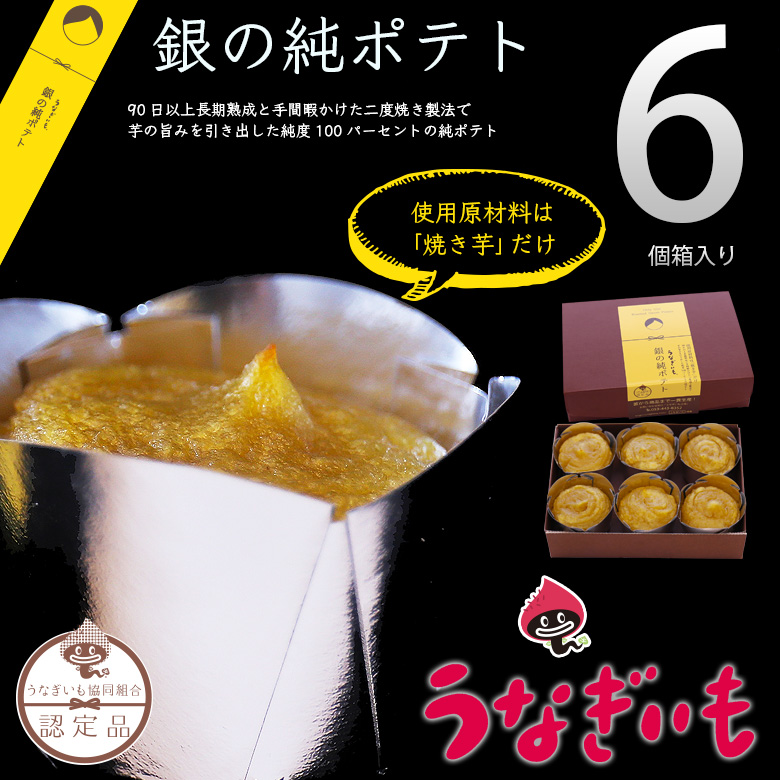銀の純ポテト6個