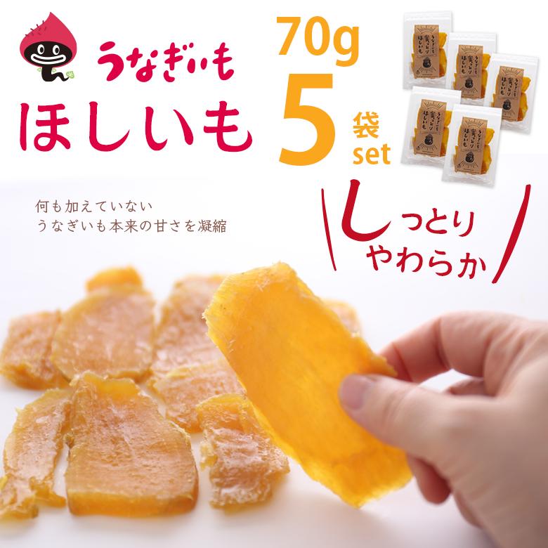 【浜松お土産ギフト対応】ねっとりあまい! うなぎいも干し芋70g(小サイズ)×5袋set