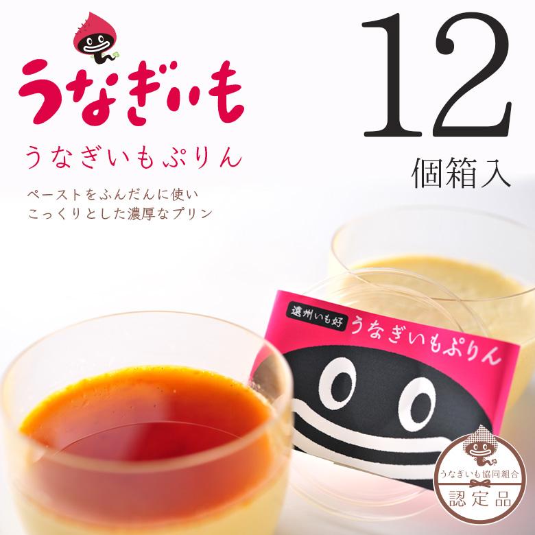 ぷりん12個