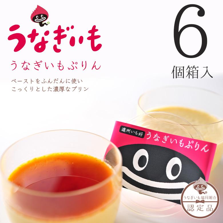 ぷりん6個