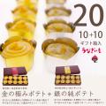 20個セット金銀ポテト