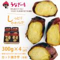 カット焼き芋300g