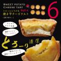 焼き芋チーズタルト