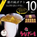 銀の純ポテト10個