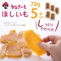 【ギフト対応】ねっとりあまい! うなぎいも干し芋70g(小サイズ)×5袋set【常温配送】