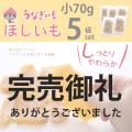 【完売御礼!】うなぎいも干し芋70g(小サイズ)×5袋set キャンセル大量在庫で困っています