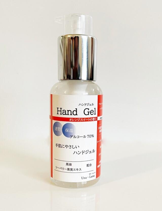 シーベリーハンドジェルO(オレンジスイートの香り)70g