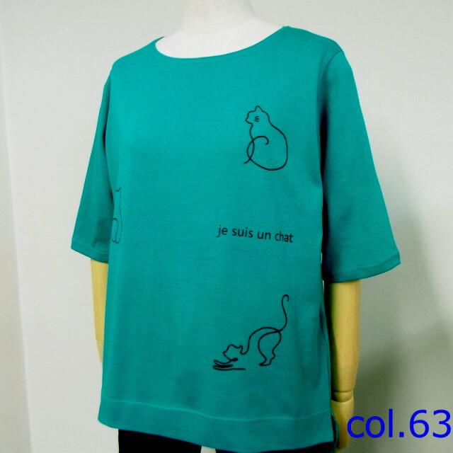 ネコプリントTシャツ【54468】