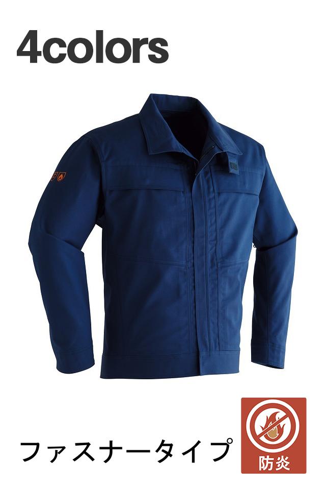 防炎作業服