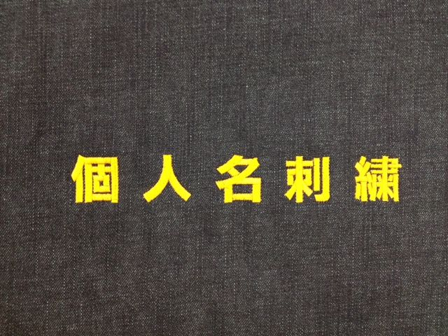 個人名刺繍