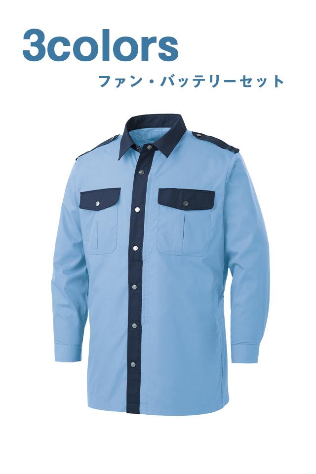 ガードマン空調服