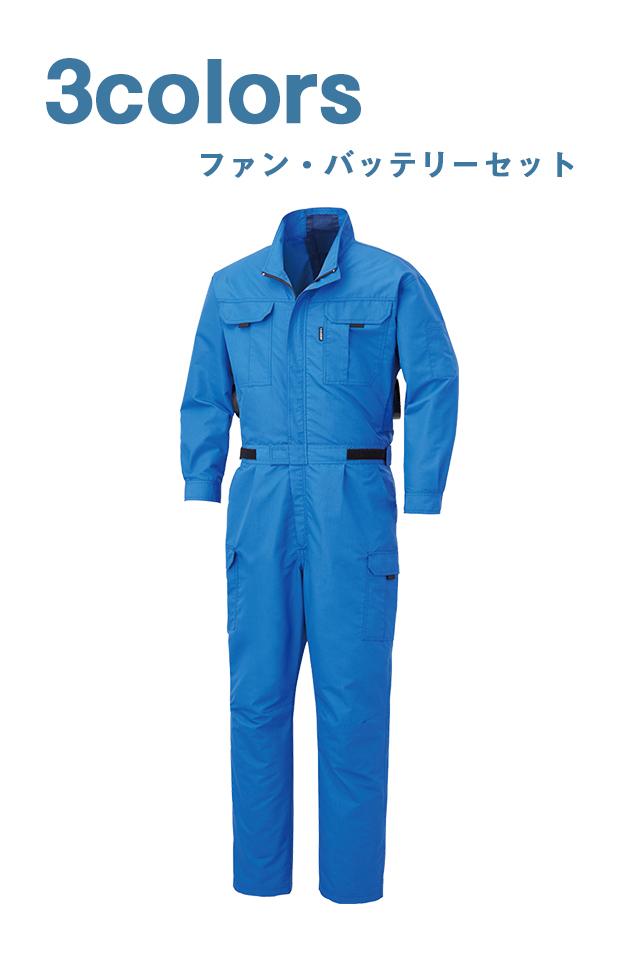 空調服ツナギセット