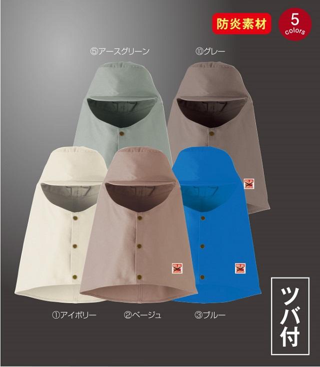 防炎綿100%溶接帽子(ツバ付)MD1001【MaxDyna】