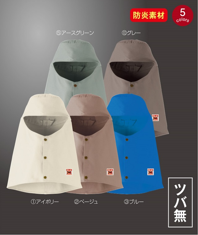 防炎綿100%溶接帽子(ツバ無)MD1006【MaxDyna】